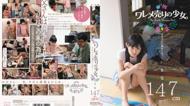 MUM 087 - Jav porn Girl Of Selling Crack. The 147cm Rina … Are Taken To The Father