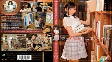 IPZ 485 Jav Online HD - The Past that A girl Librarian Wants to Erase with Aino Kishi 380x210