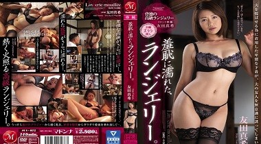 JUY 072 Porn japanese - Wet With Shame, Her sexy Lingerie with Maki Tomoda 380x210