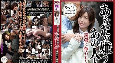 NSPS 595 Jav porn - Wife fucked by Her Little Brother-in-Law Yuki Seijo 380x210